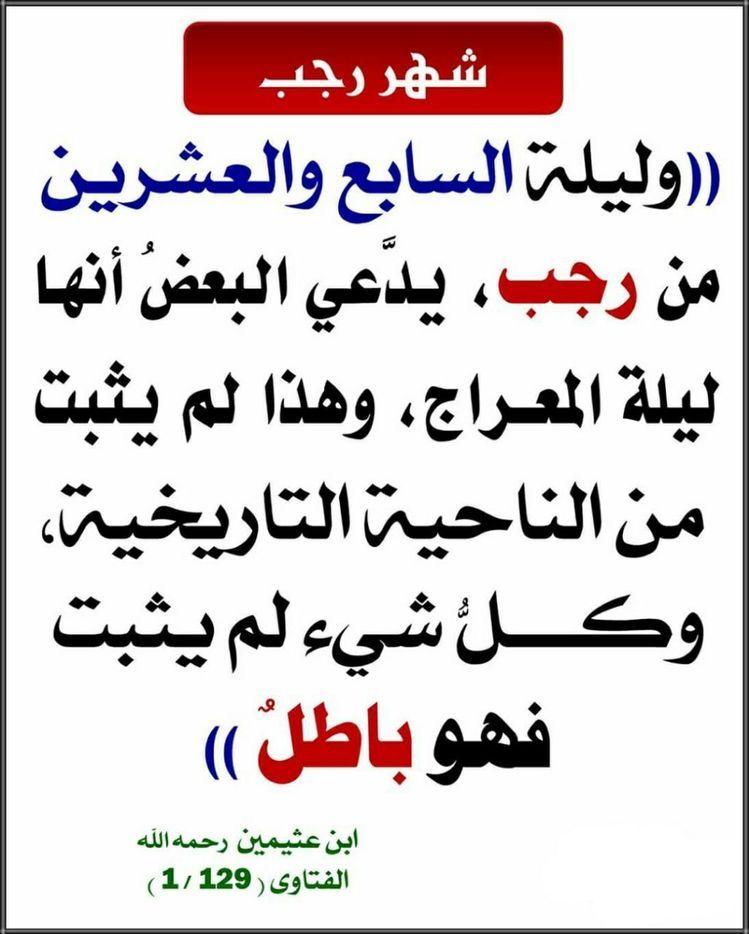 الإسراء والمعراج In 2020 Calligraphy Arabic Calligraphy Arabic
