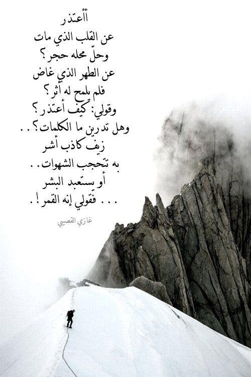 من أشعار الدكتور غازي القصيبي Life Words Arabic Quotes Words