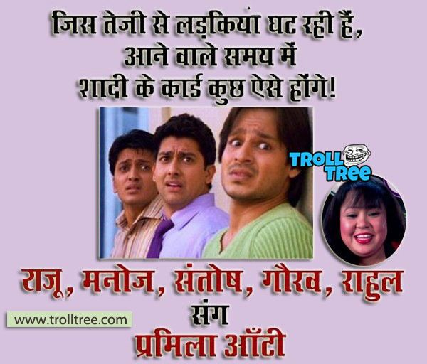 Pin By Trolltree On Hindi Trolls Jokes Jokes In Hindi Funny