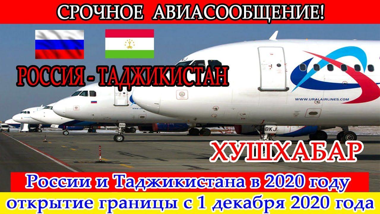 открытие границ в россии в 2020