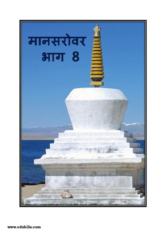 Mansarovar Book By Premchand