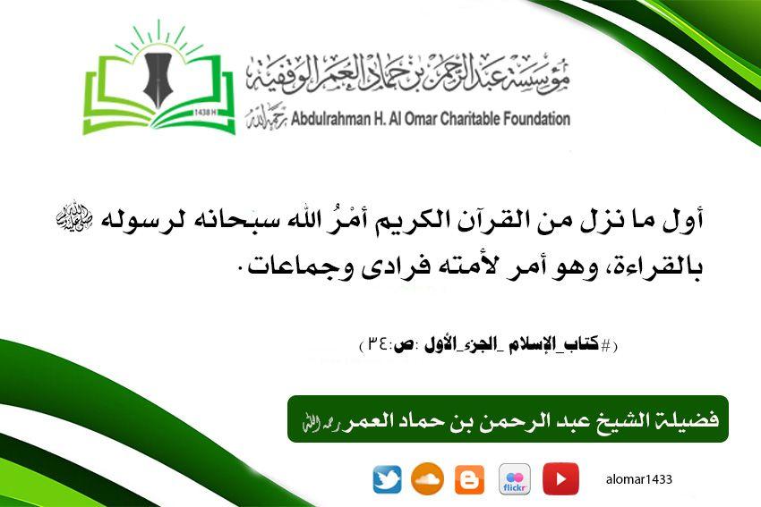 Pin By مؤسسة الشيخ عبدالرحمن بن حم ا On Tweets Foundation Omar Herbs