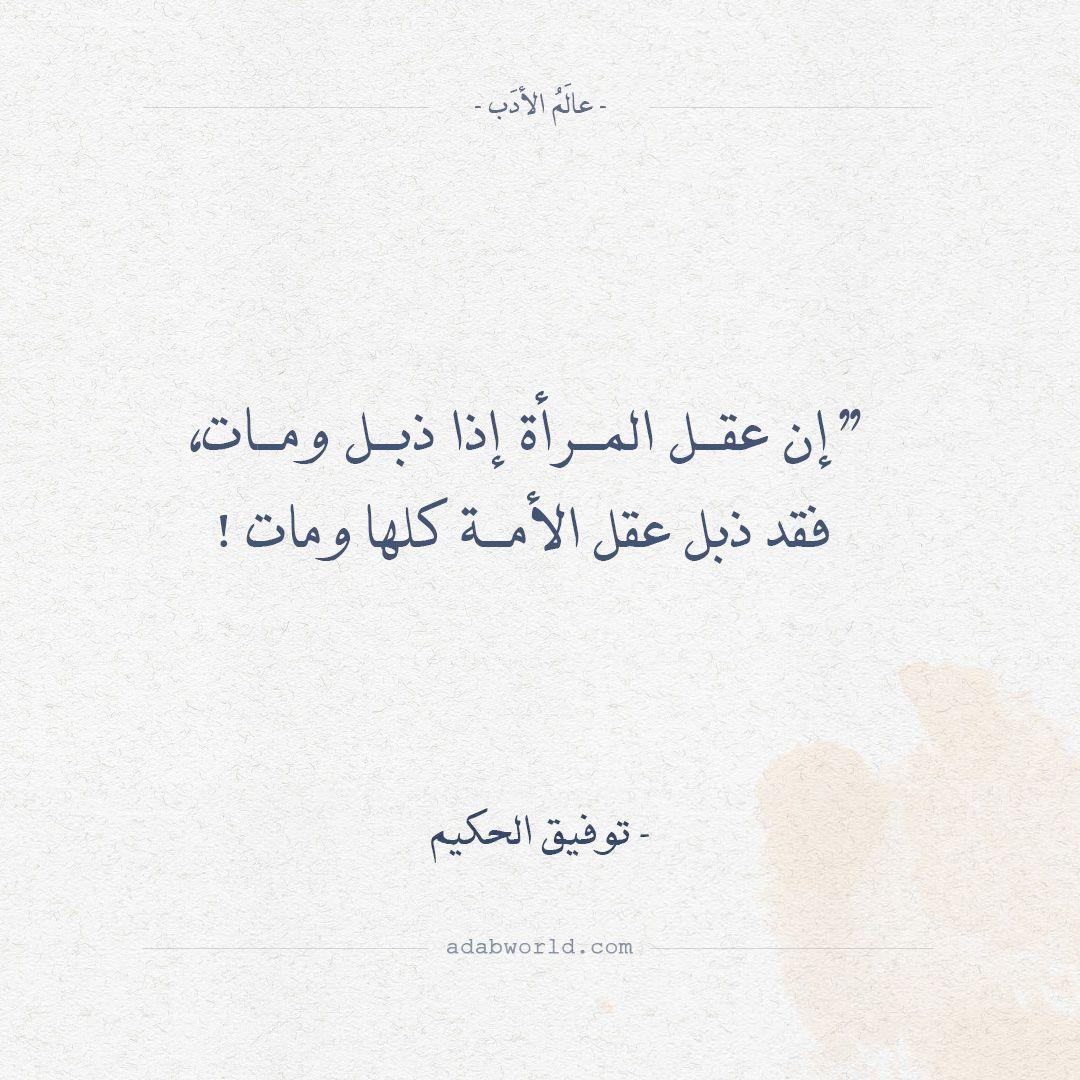 اقتباسات توفيق الحكيم عقل المرأة عالم الأدب Quotations Sweet Quotes Quotes