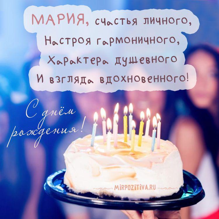 Мария с днём рождения | С днем рождения брат, С днем ...