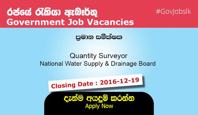 Quantity Surveyor National Water Supply Drainage Board
