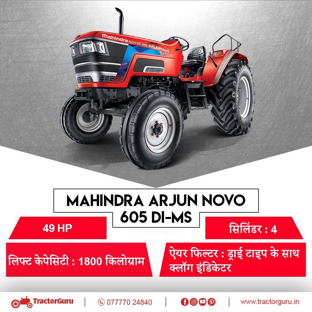 Mahindra Arjun Novo 605di Ms Tractor Price Reverse Gear Mahindra Tractor