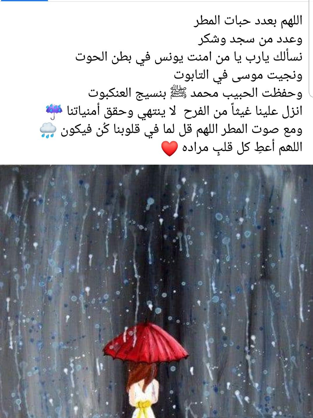 Pin By Meme On أدعية Arabic Love Quotes Islamic Quotes Love Quotes