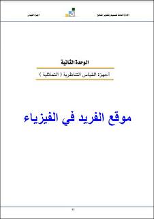 كتاب أجهزة القياس التناظرية ـ التماثلية Pdf Tech Company Logos Company Logo Math