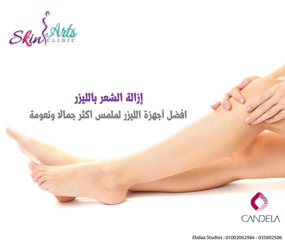 كندلا جنتل ليز برو يو أفضل مركز تجميل لإزالة الشعر بالليزر بالإسكندرية Skin Clinic Blog Posts