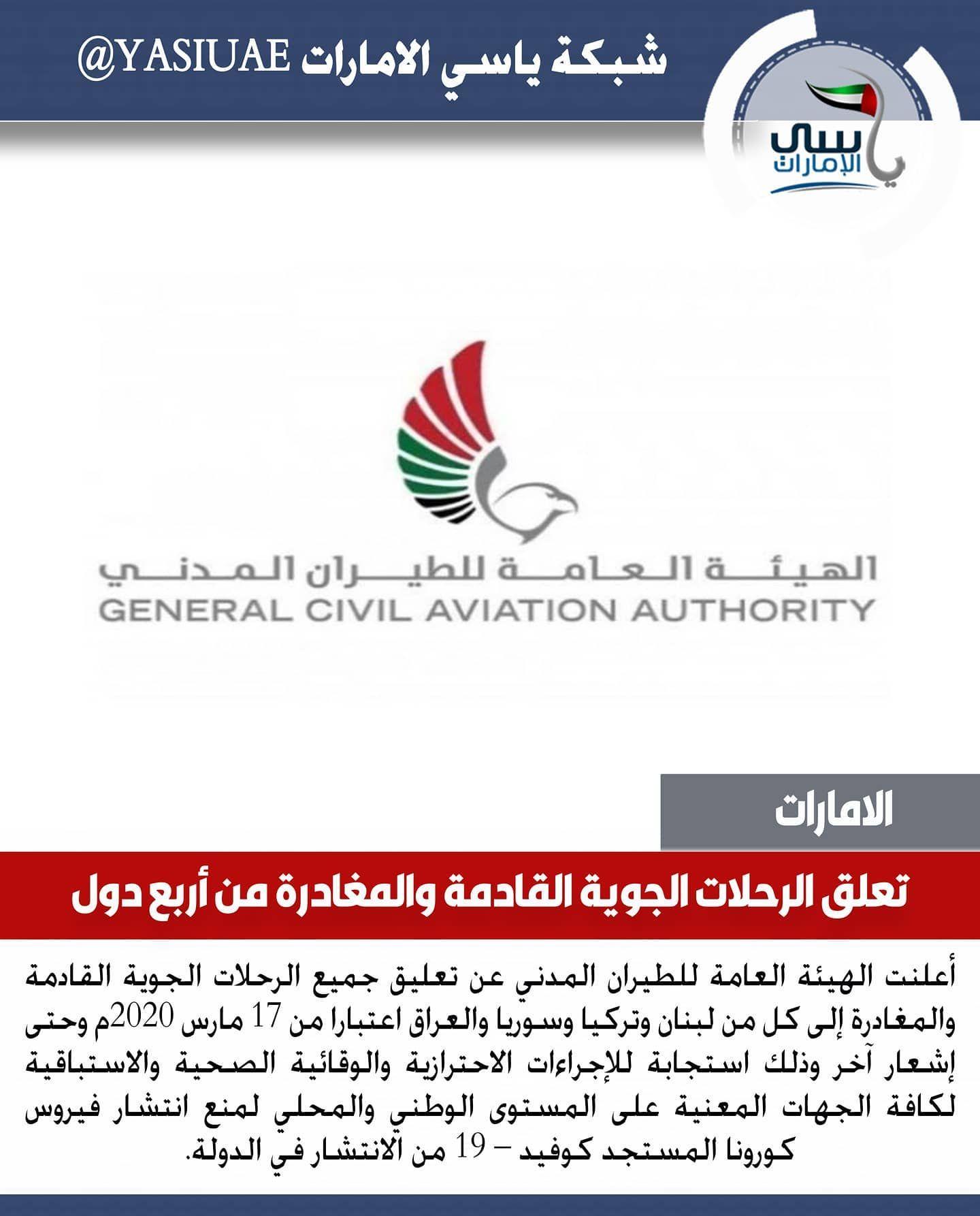 ياسي الامارات الإمارات تعلق الرحلات الجوية القادمة والمغادرة إلى 4 دول ملتزمون يا وطن شبكة ياسي الامارات شبكة ياسي الامار Author Civil Aviation Aviation