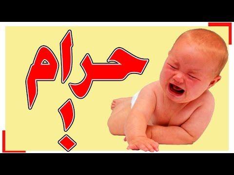 أسماء بنات محرمة ومكروهة في الإسلام إحذر من تسميتها Kids Rugs Kids