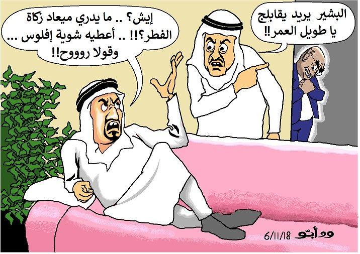 كاركاتير اليوم الموافق 13 يونيو 2018 للفنان ود ابو بعنوان البشير وزيارة السعودية في العشر الأواخر ....!!!