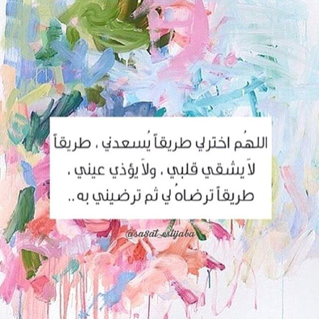 Pray For Fatimah On Instagram أدعية أجر صدقة جارية الوالدين امي الأم الأب دعاء الجنة الحياة الموت صدقة Arabic Quotes Instagram Posts Bratz Doll