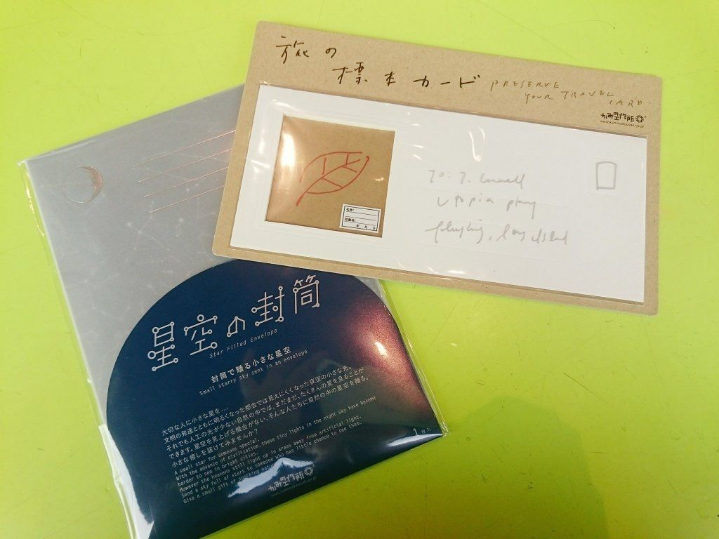小さな星空をお届け星空の封筒で手紙を送りたい