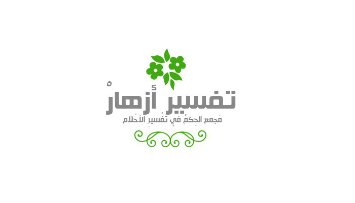 القبر في المنام Home Decor Decals Home Decor Decor