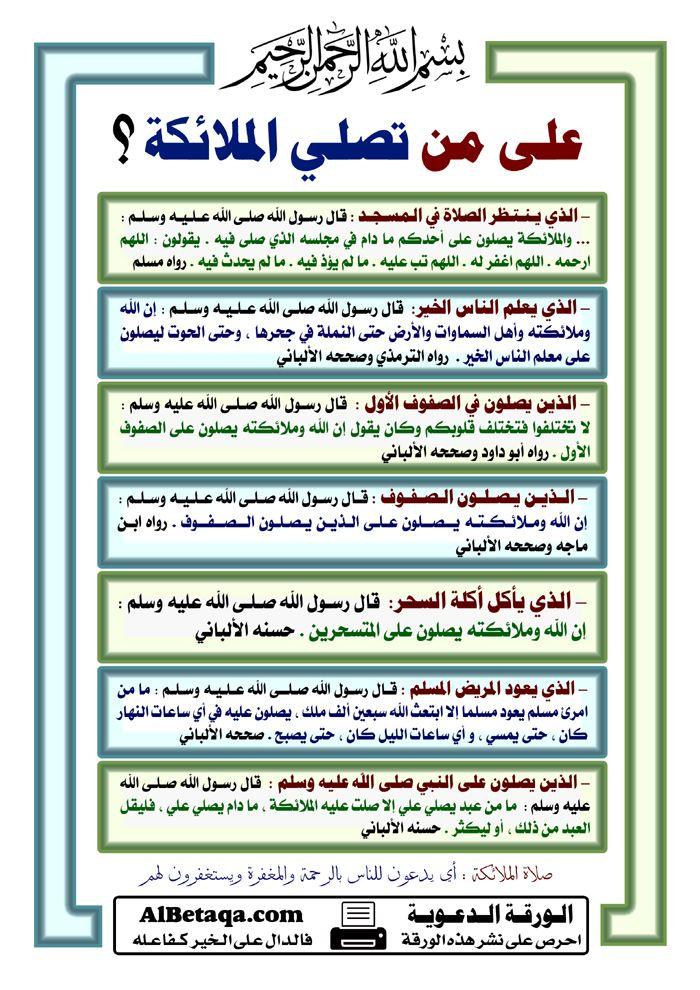 على من تصلى الملائكه Learn Islam Islamic Quotes Islamic Teachings
