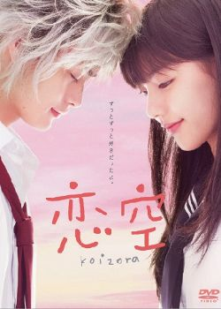 Koizora, the SADDEST drama I have probably watched, but it was sooo good! I cried so much throughout this one!