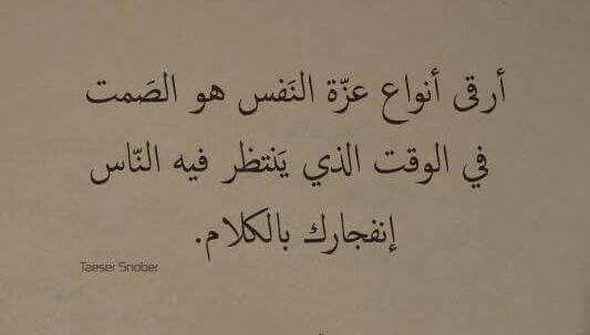 عزة نفس Cool Words Arabic Quotes Beautiful Quotes