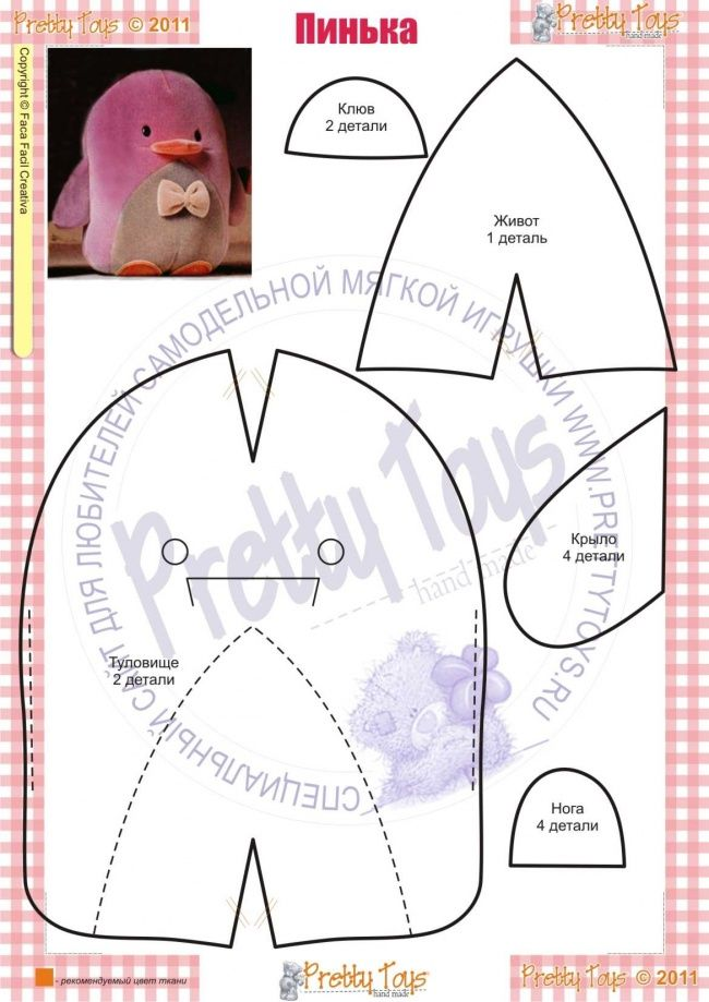 Pink Penguin:  Try to make that's so funny penguin, which in combination can be a soft pillow.   need to work any soft tissue in three colors. On the front of the body parts vsheyte part of the abdomen.  http://prettytoys.ru/workroom/vykroyki/pinka/