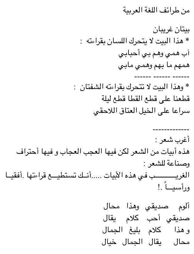 من طرائف اللغة العربية ١ Language Quotes Words Quotes Beautiful Arabic Words