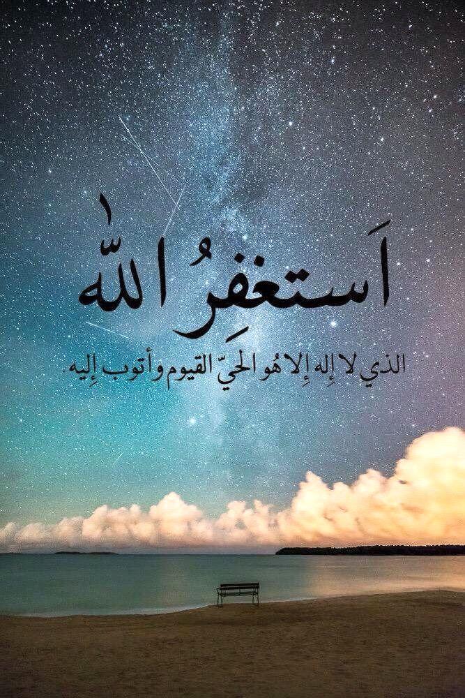 استغفر الله الذي لا اله الا هو الحي القيوم واتوب اليه Beautiful Quran Quotes Quran Quotes Verses Quran Quotes