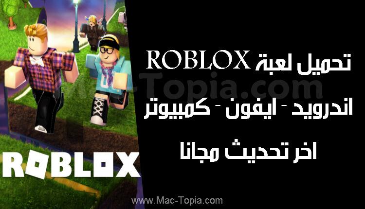 تحميل لعبة Roblox بدون تحميل روبلوكس للايفون و الاندرويد و الكمبيوتر مجانا ماك توبيا In 2020 Roblox Movie Posters Lol