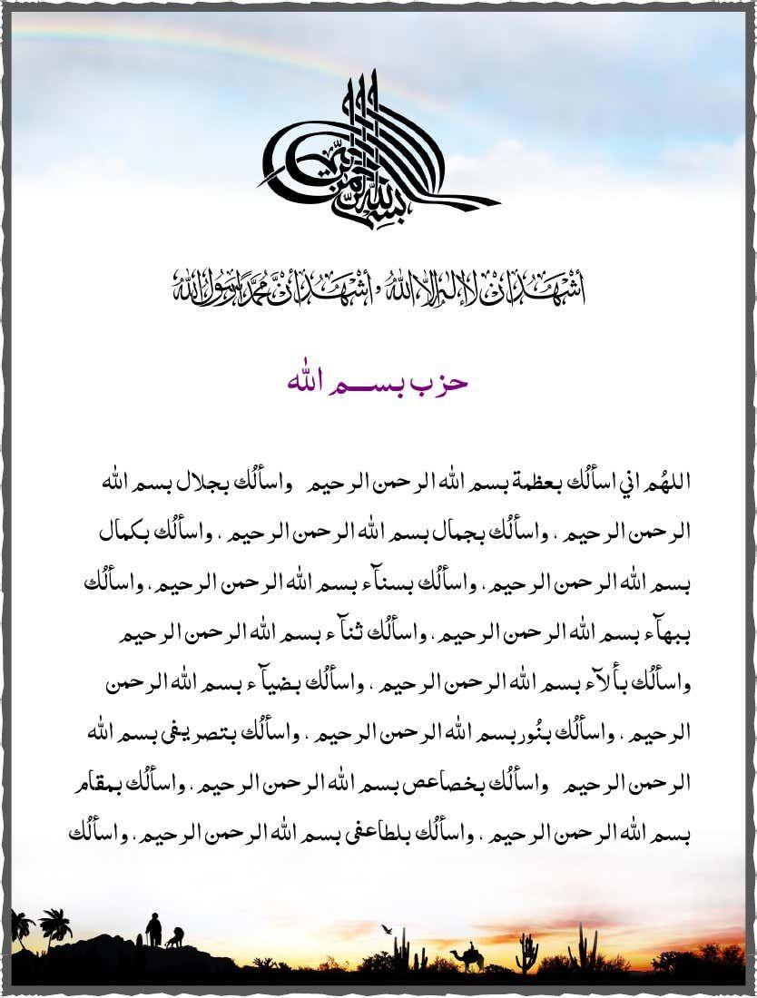 13 Hizib Basmalah Al Fatihah Rev 1 Rev 1 Arabic Calligraphy