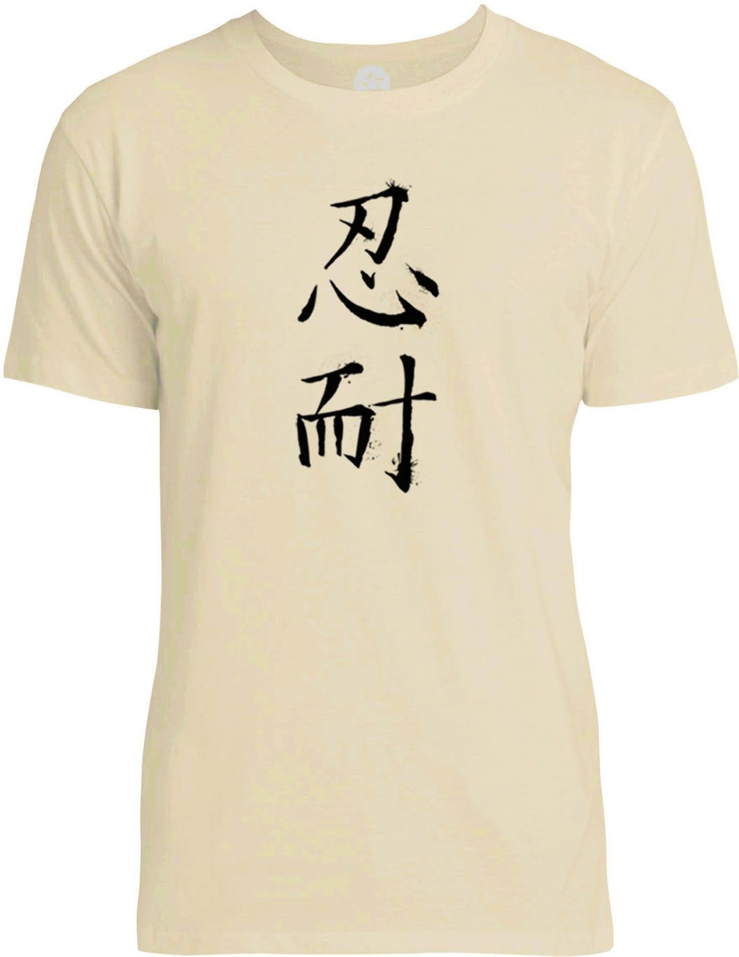 Patience Chinese Symbol Black Mens Fine Jersey T Shirt Products