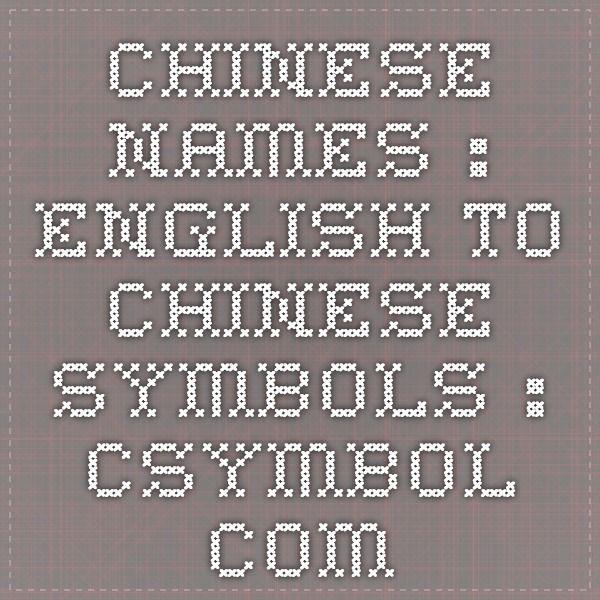 Chinese Names English To Chinese Symbols Csymbol Chinese
