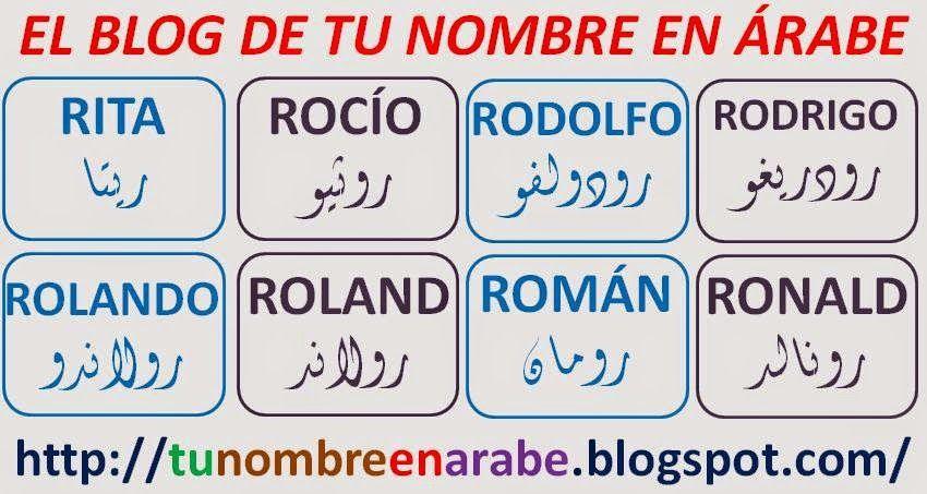 Como Se Dice En Arabe Gracias 40 Nombres En Arabe En Imagenes Nombres En Letras Arabes