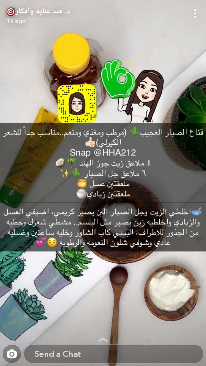 Pin By Lolo Saad On د هند عناية وأفكار Natural Skin Care Diy Hair Care Oils Hair Care Recipes