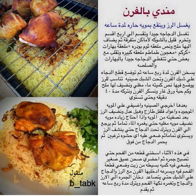 مندي بالفرن Cookout Food Cooking Recipes Cooking