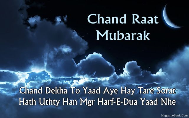 Chand Raat Mubarak SMS Messages In Hindi With Images | SMS