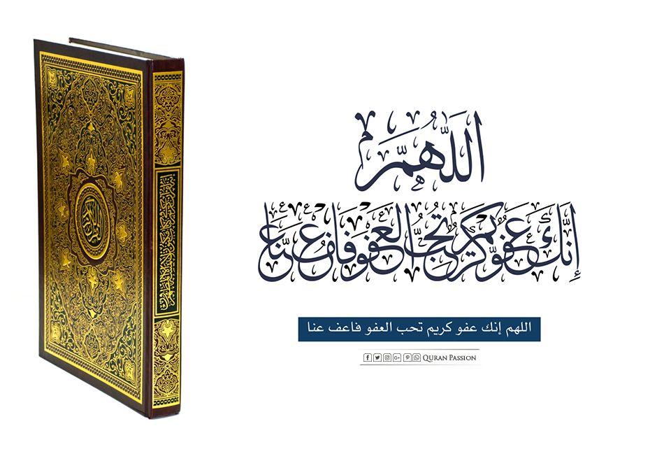 قوله من قلبك اللهم أنك عفو كريم تحب العفو فاعف عنا 3 مرات Quran Passion