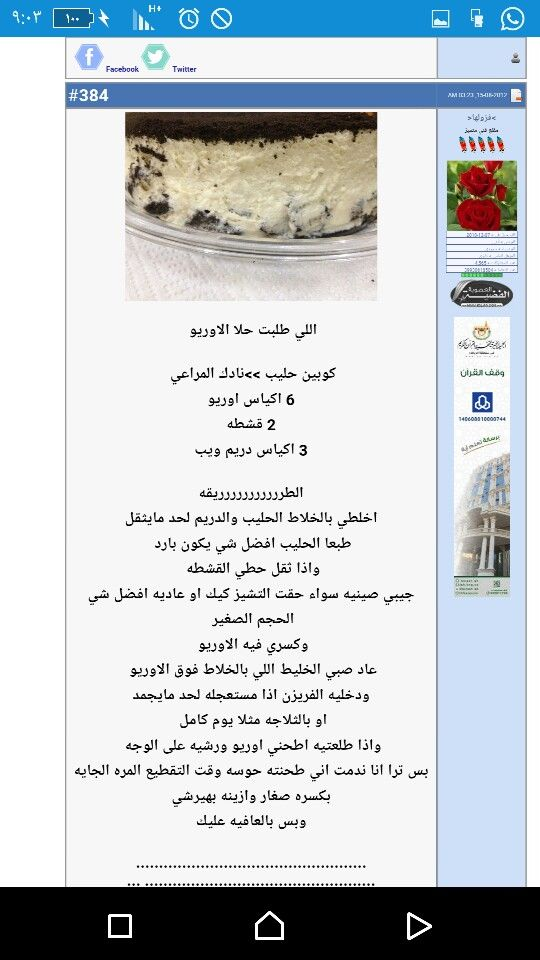 Pin By Hope Kh On طبخات Cooking Facebook Twitter Biscuits
