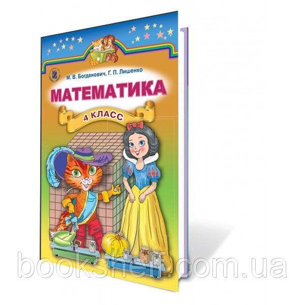 Учебник по математике 4 класс богданович онлайн