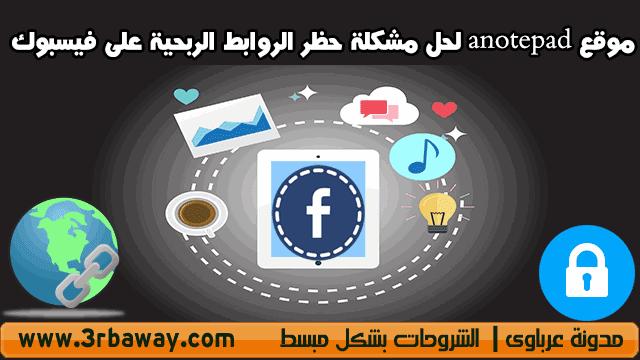 موقع Anotepad لحل مشكلة حظر الروابط الربحية على فيسبوك Bid