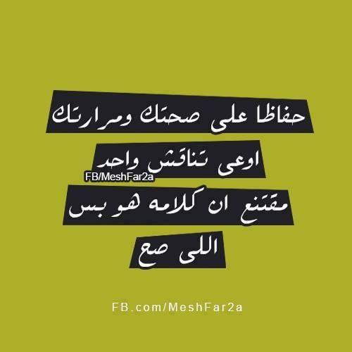 كلامه بس هو الاي صح Ex Quotes Cool Words Quotes To Live By