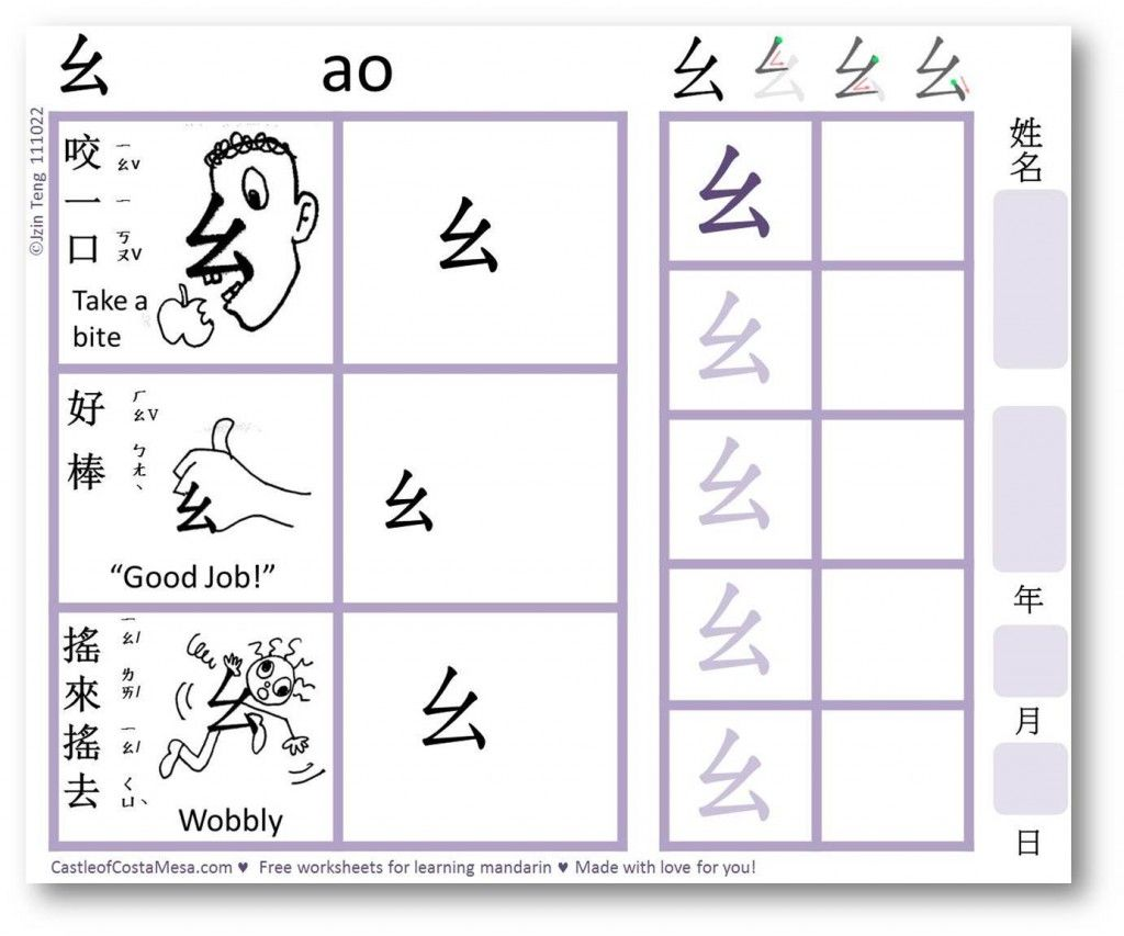 Bopomofo Zhuyin Fuhao Ao Free Download Printable