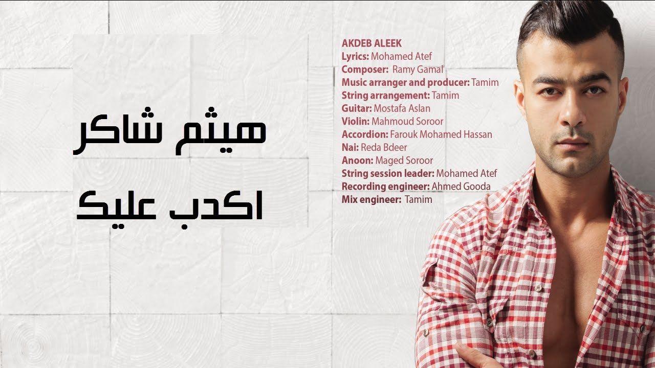 Haitham Shaker Akdeb Aleik هيثم شاكر أكدب عليك Youtube Reda Music