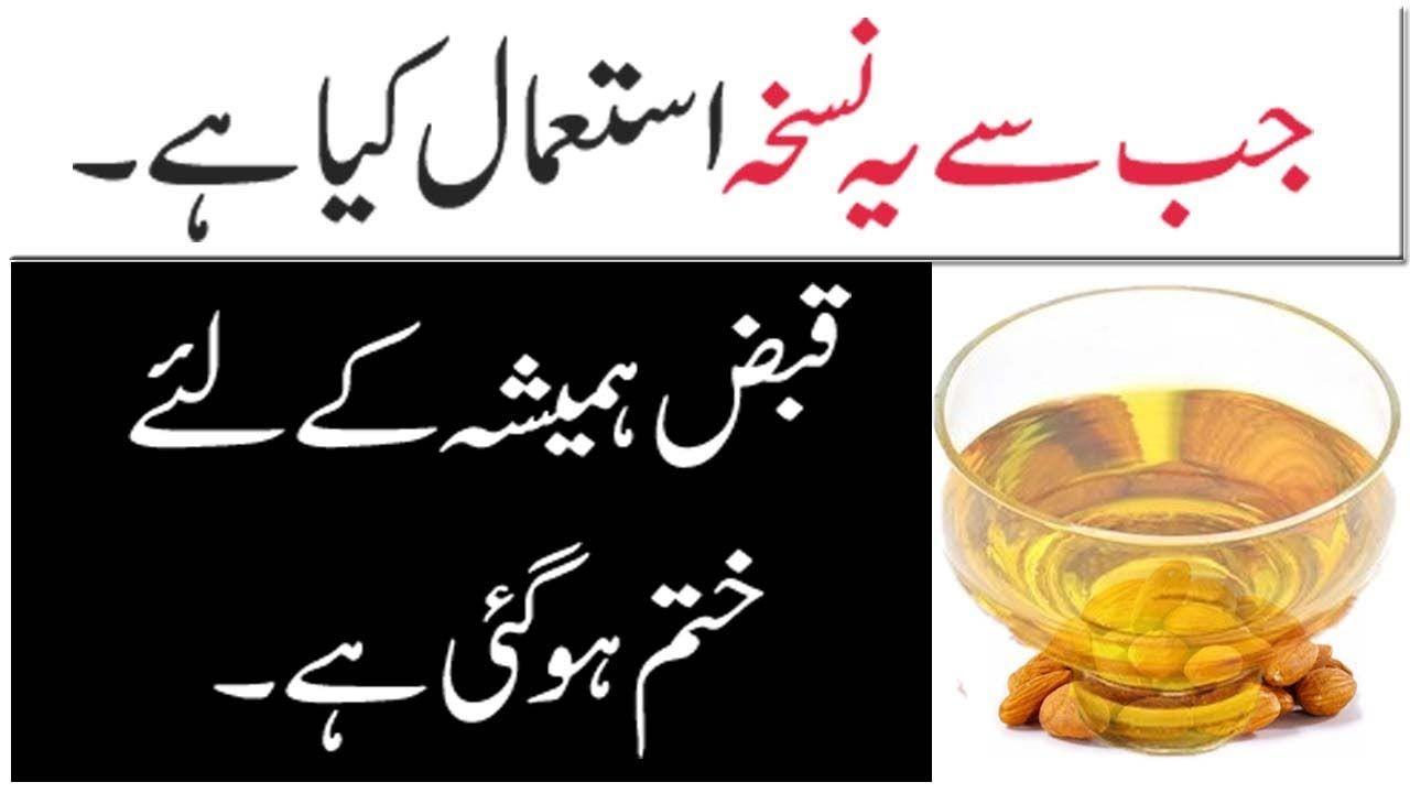 Communication on this topic: – Qabz Ka Ilaj – Home Remedies , qabz-ka-ilaj-home-remedies/