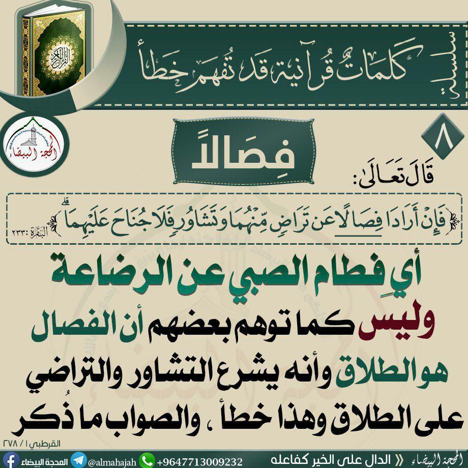 مسابقات قرآنية ماذا تفهم من الآية بالصور Quran Verses Quran Tafseer Words Quotes