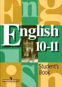 Библиотека онлайн английский язык учебник 10-11 классы кузовлев в.
