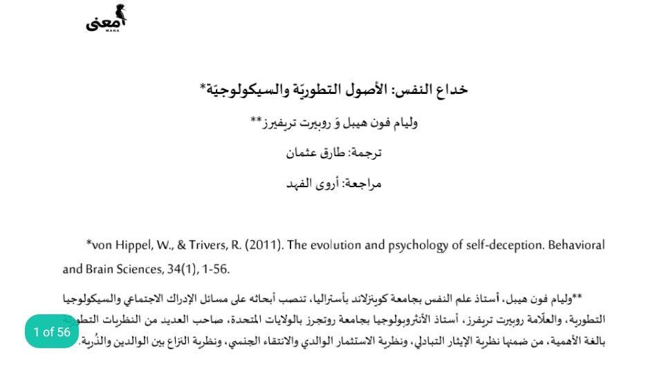 من الأوراق المميزة لمنصة معنى Psychology Brain Science Science