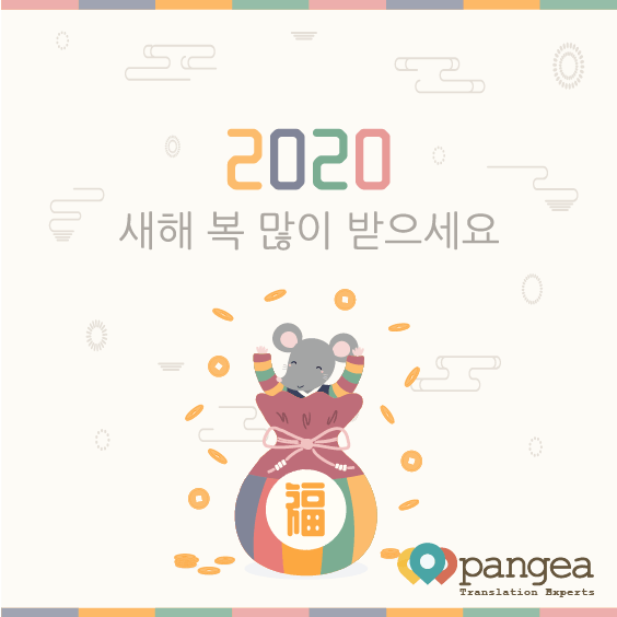 """Wishing Our Korean Translators And Clients A Happy Seollal ̃ˆí•´ ˳µ ˧Žì´ Ë°›ìœ¼ì""""¸ìš"""" Seollal Happyseollal Translation Languages In 2020 Content Writing Online Trading Pangea"""