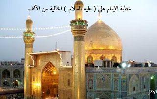 خطبة الإمام علي عليه السلام الخالية من الألف Mosque Karbala Iraq Iraq