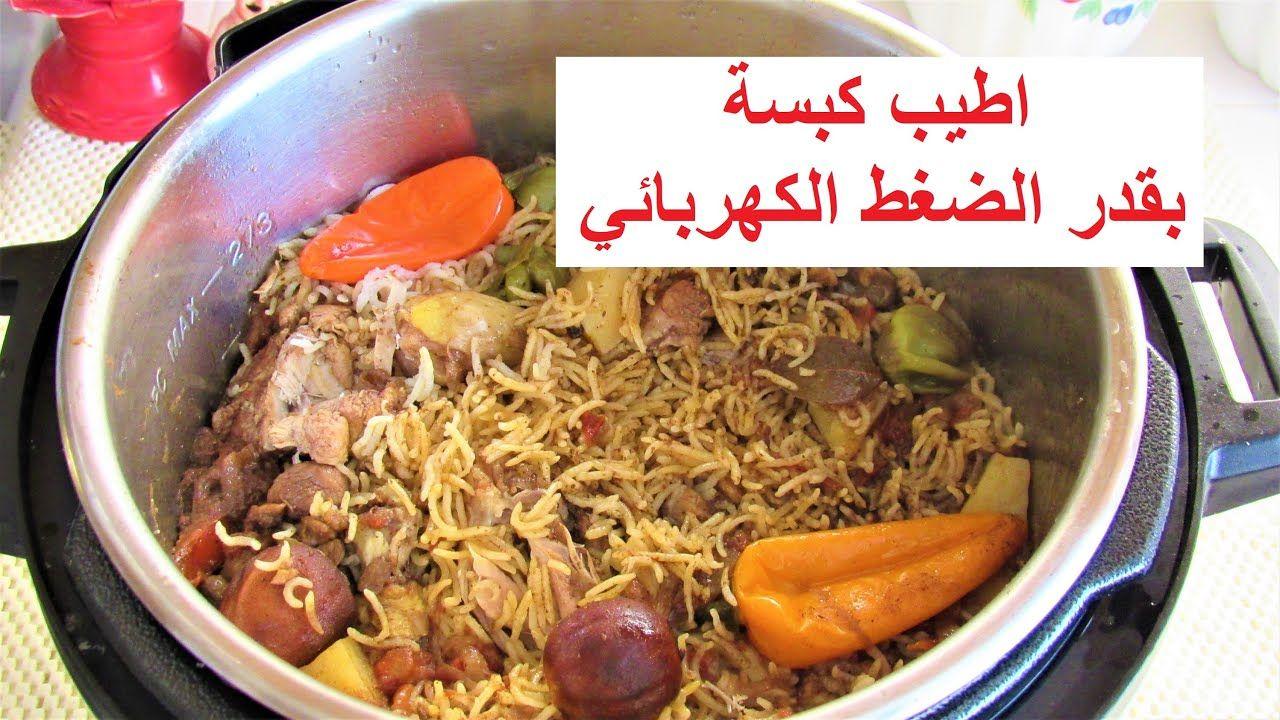اطيب كبسة بقدر الضغط الكهربائي Recipe390cff International Recipes Food Middle Eastern