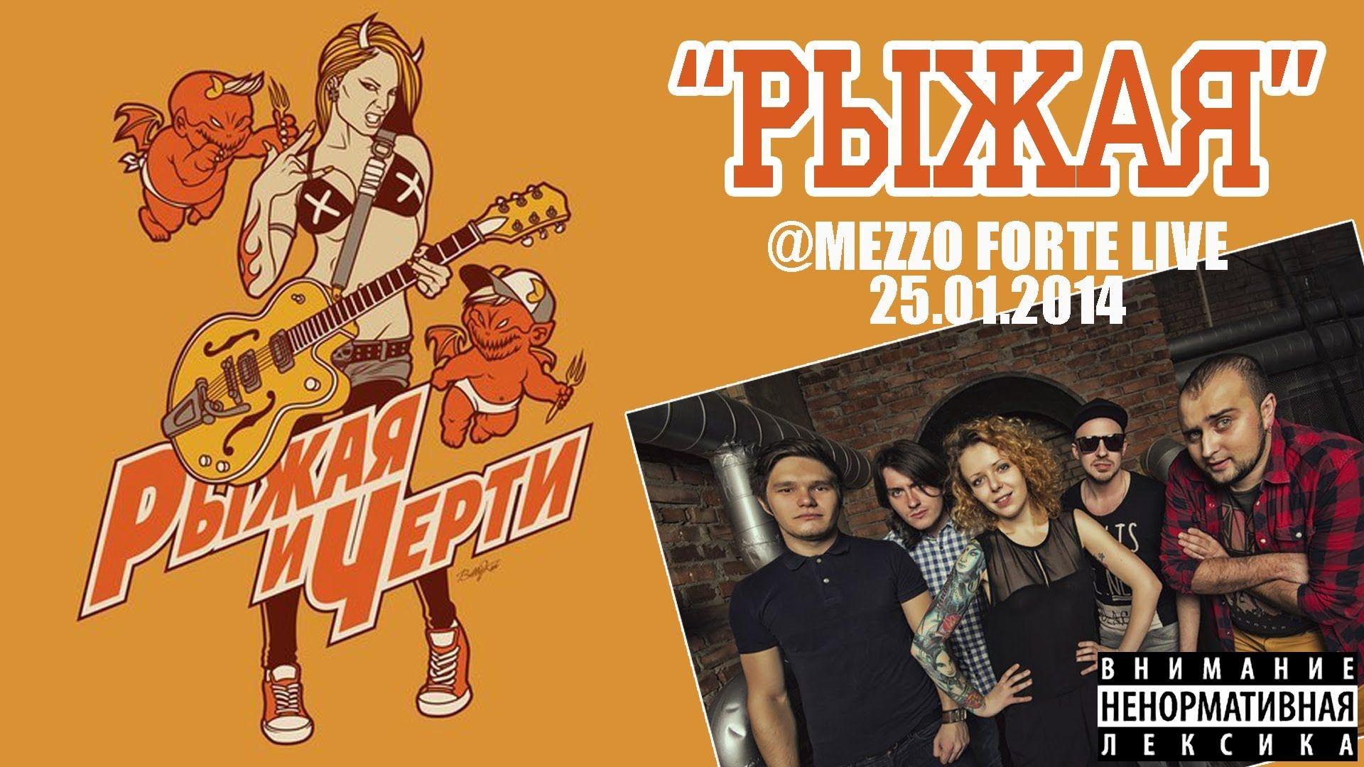 Рыжая и Черти - Рыжая @ «Mezzo Forte» live 25.01.14