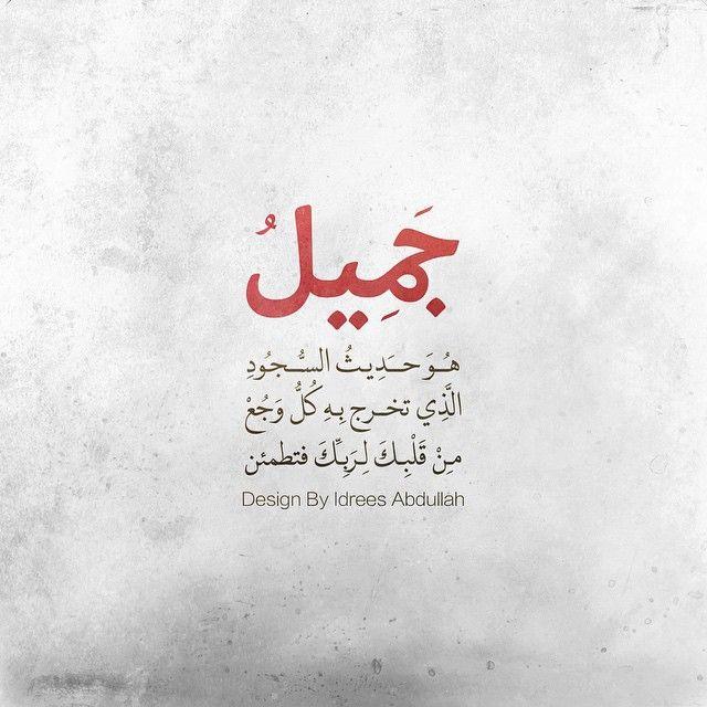 إ د ر يس ع ب دالله On Instagram جميل هو حديث السجود الذي تخرج به ك ل وجع من قلبك لر Islamic Quotes Good Night Quotes Arabic Quotes With Translation