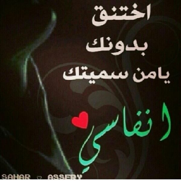 Twitter Romantic Words Love Words Arabic Love Quotes